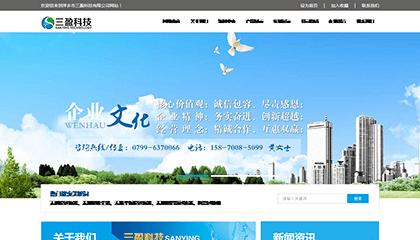 萍乡市三盈科技有限公司