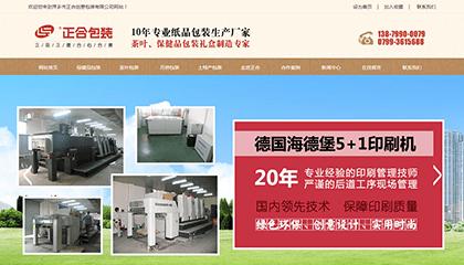 萍乡市正合创意包装有限公司