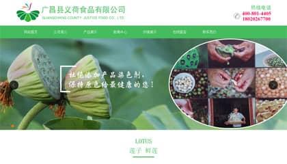 广昌县义荷食品有限公司