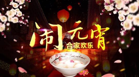 正月十五闹元宵   多彩活动齐欢乐