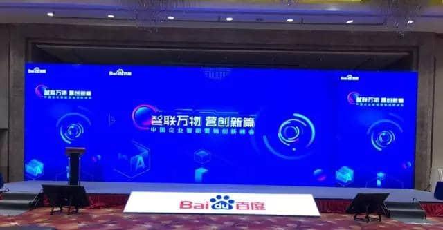 智联万物•营创新篇—中国企业智能营销创新峰会南昌站圆满落幕