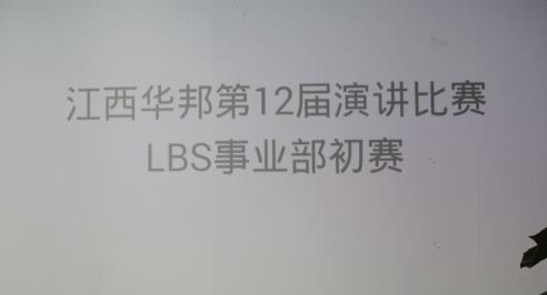 江西华邦第十二届演讲比赛初赛 LBS事业部特辑