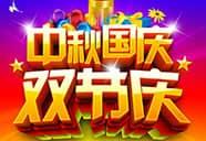 2018年国庆&中秋放假通知