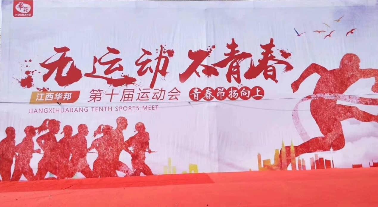 第十届 无运动 不青春 运动会活动报道