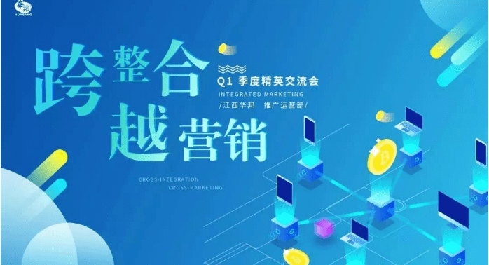 """""""跨整合,越营销""""2019年Q1季度交流会(推广运营部)"""