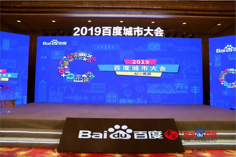 """钱柜娱乐城市大会来袭,""""AI+城市""""引爆英雄城南昌"""