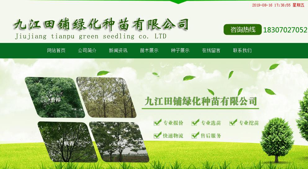 九江田铺绿化种苗有限公司