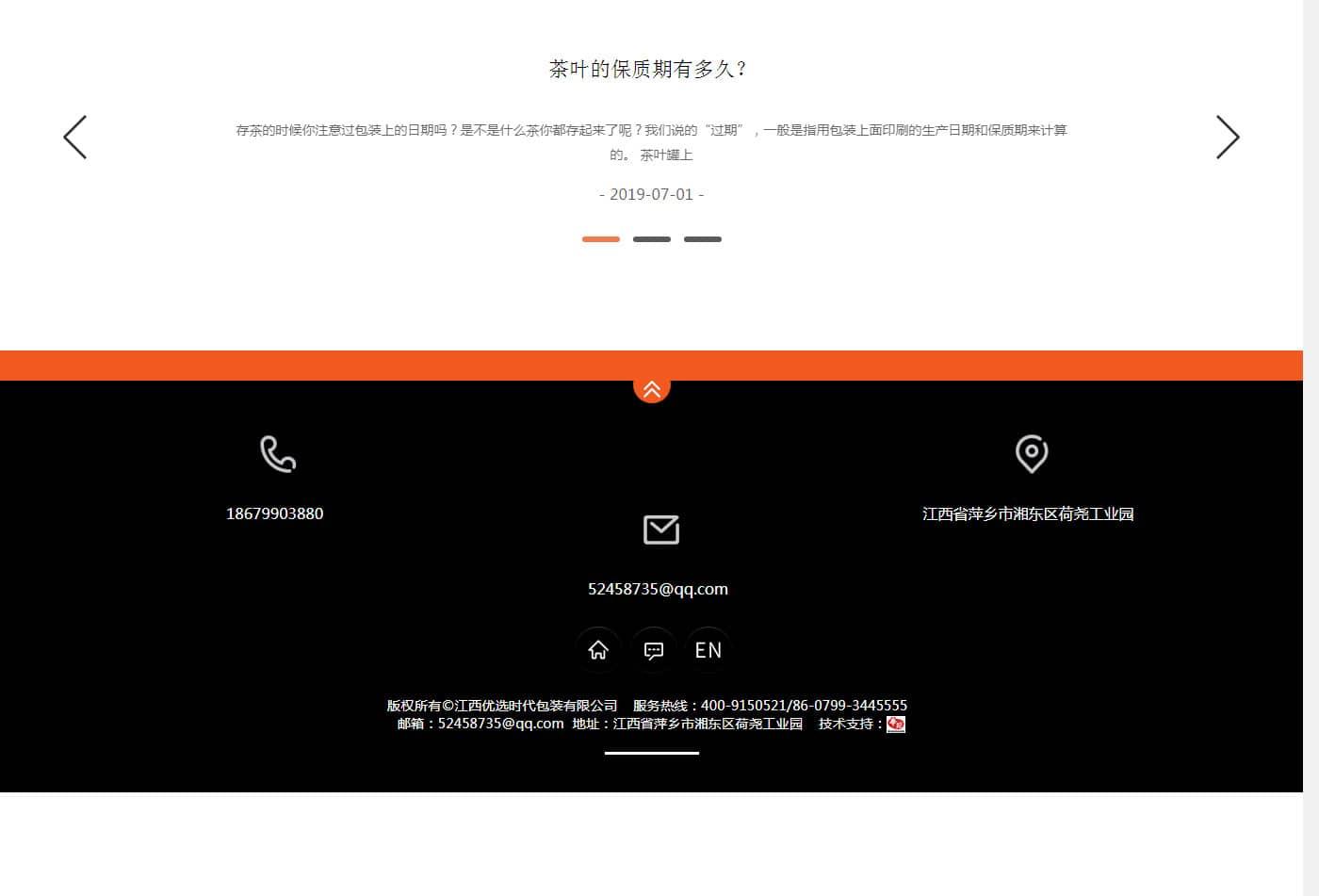 江西优选时代包装有限公司_05.jpg