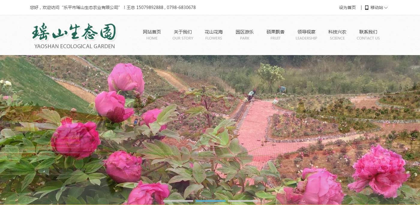 乐平市瑶山生态农业有限公司