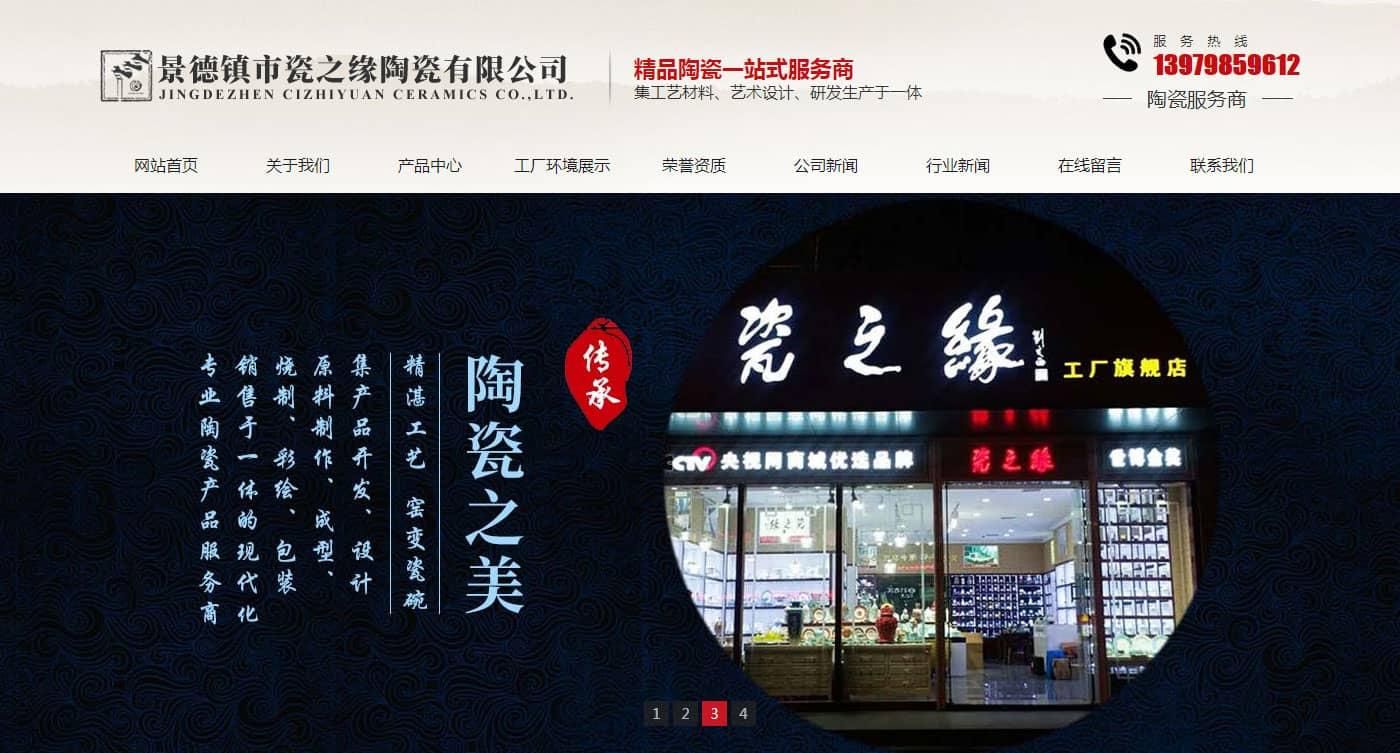 景德镇市瓷之缘陶瓷有限公司