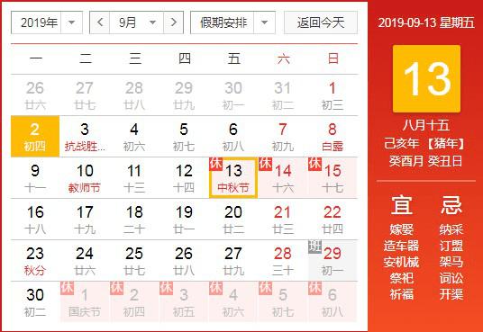 2019年中秋、国庆双节放假通知