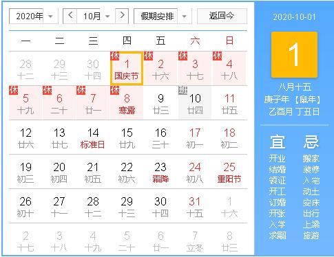 2020年中秋、国庆双节放假通知