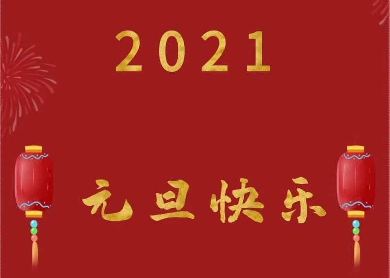 2021年元旦放假通知