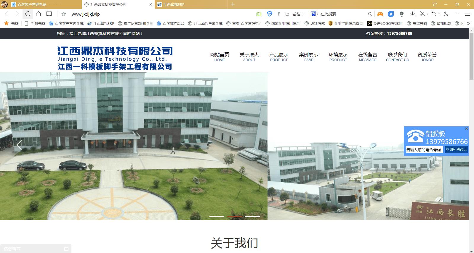 江西鼎杰科技有限公司