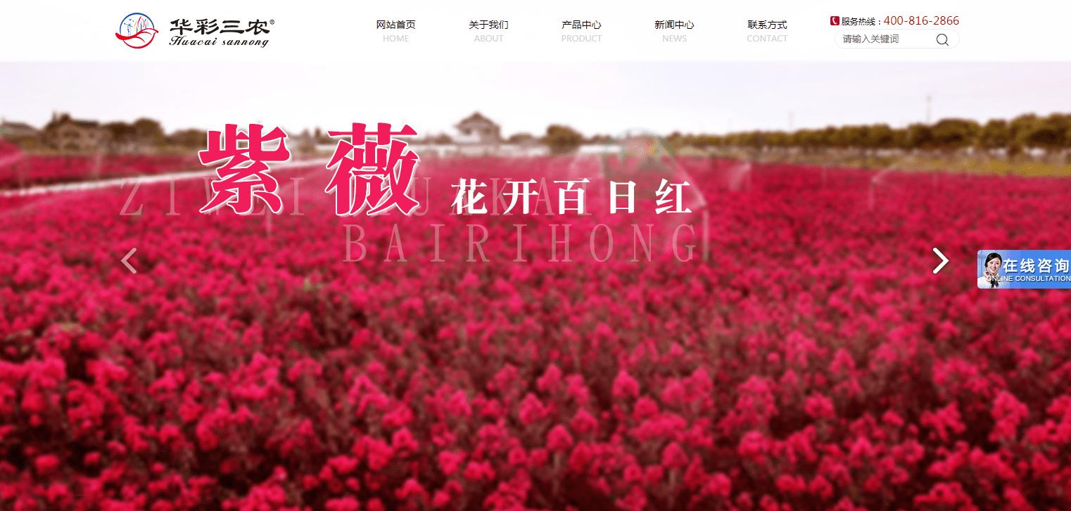 江西三农花木园林有限公司