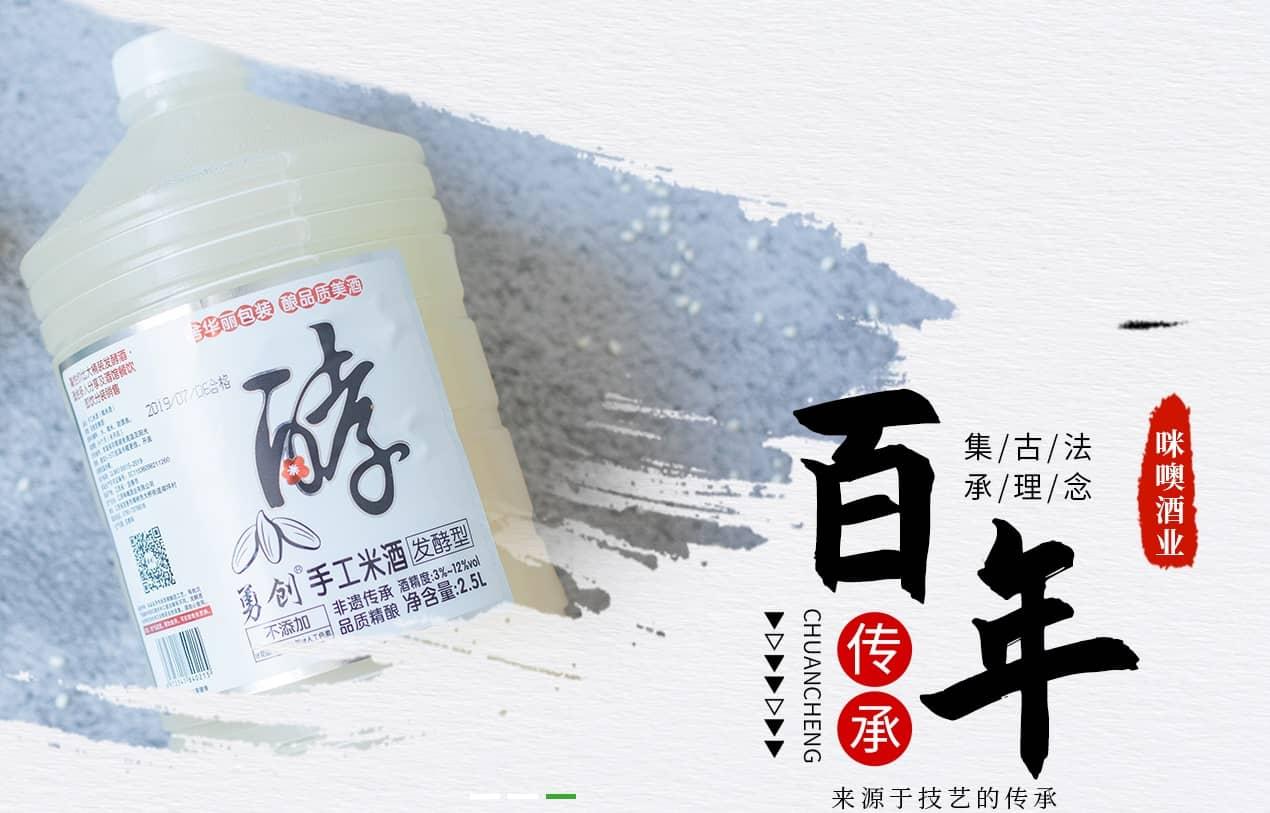 江西咪噢酒业有限公司
