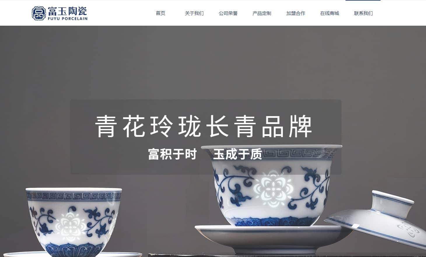 景德镇富玉青花玲珑陶瓷有限公司