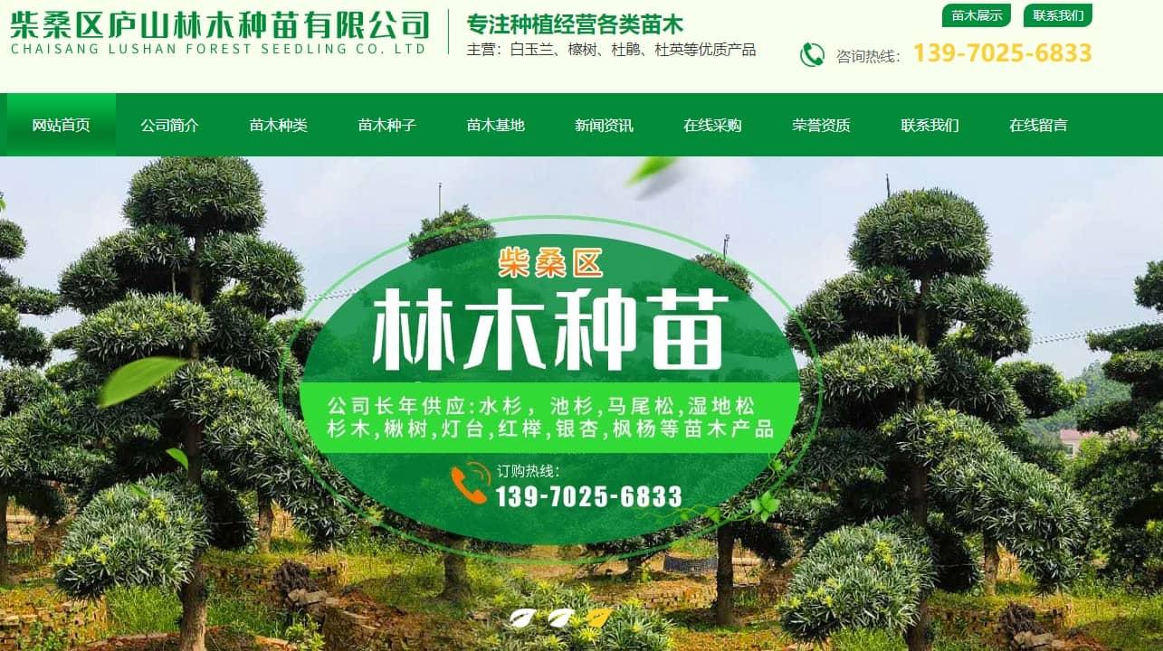 九江市柴桑区庐山林木种苗有限公司