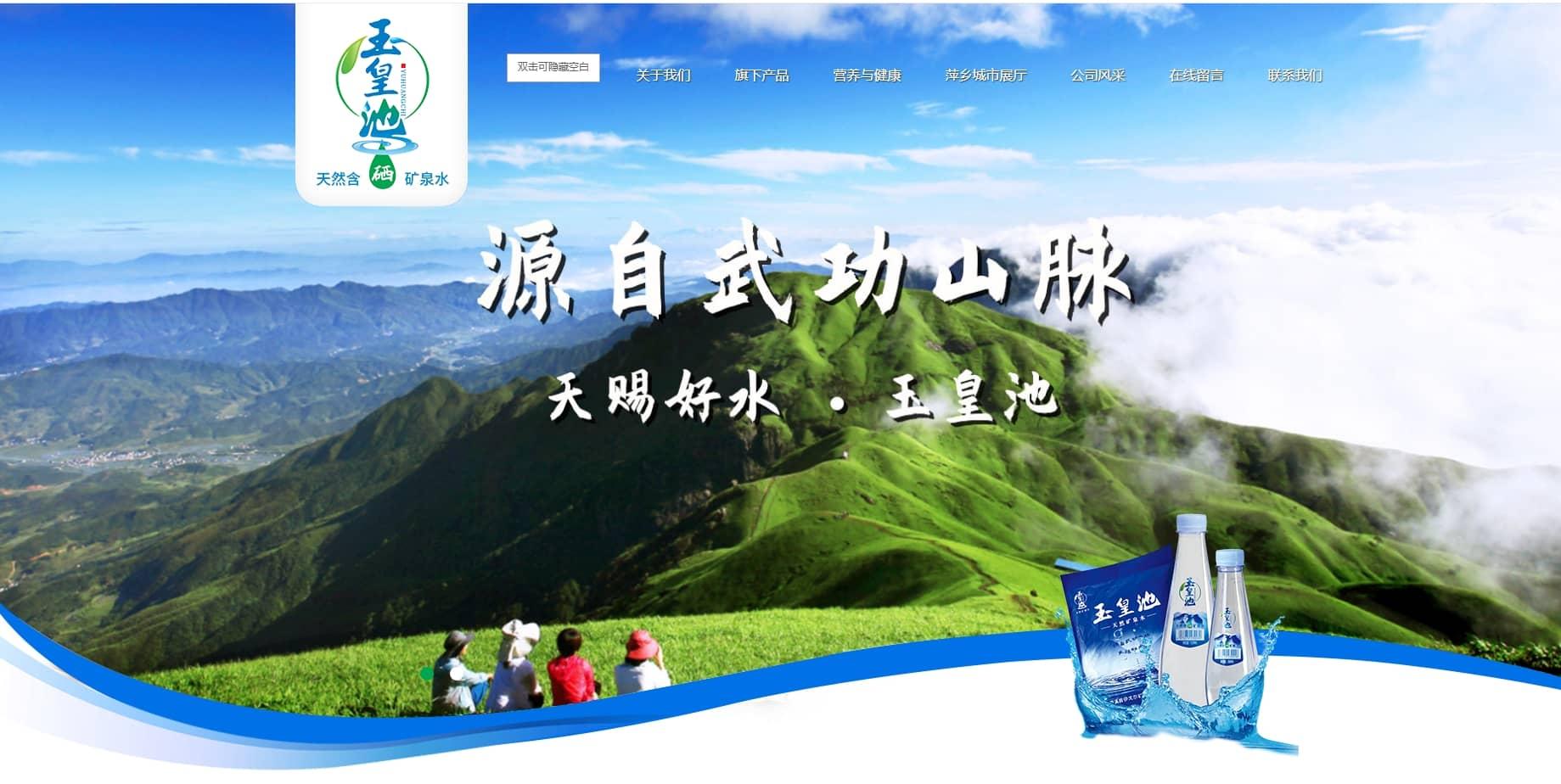 芦溪县伊戈尔矿泉水有限公司