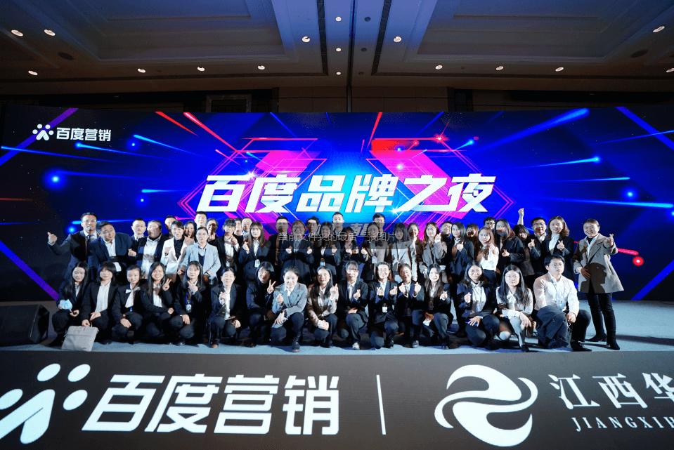 2020年百度品牌之夜-南昌站