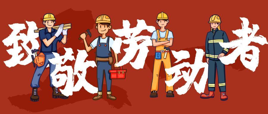2021年五一国际劳动节放假通知