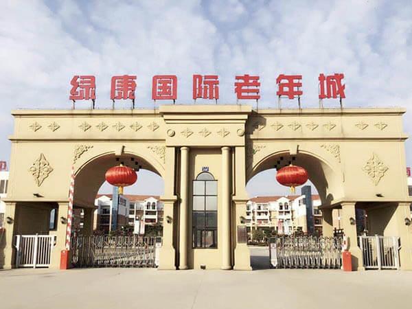南昌绿康国际老年城