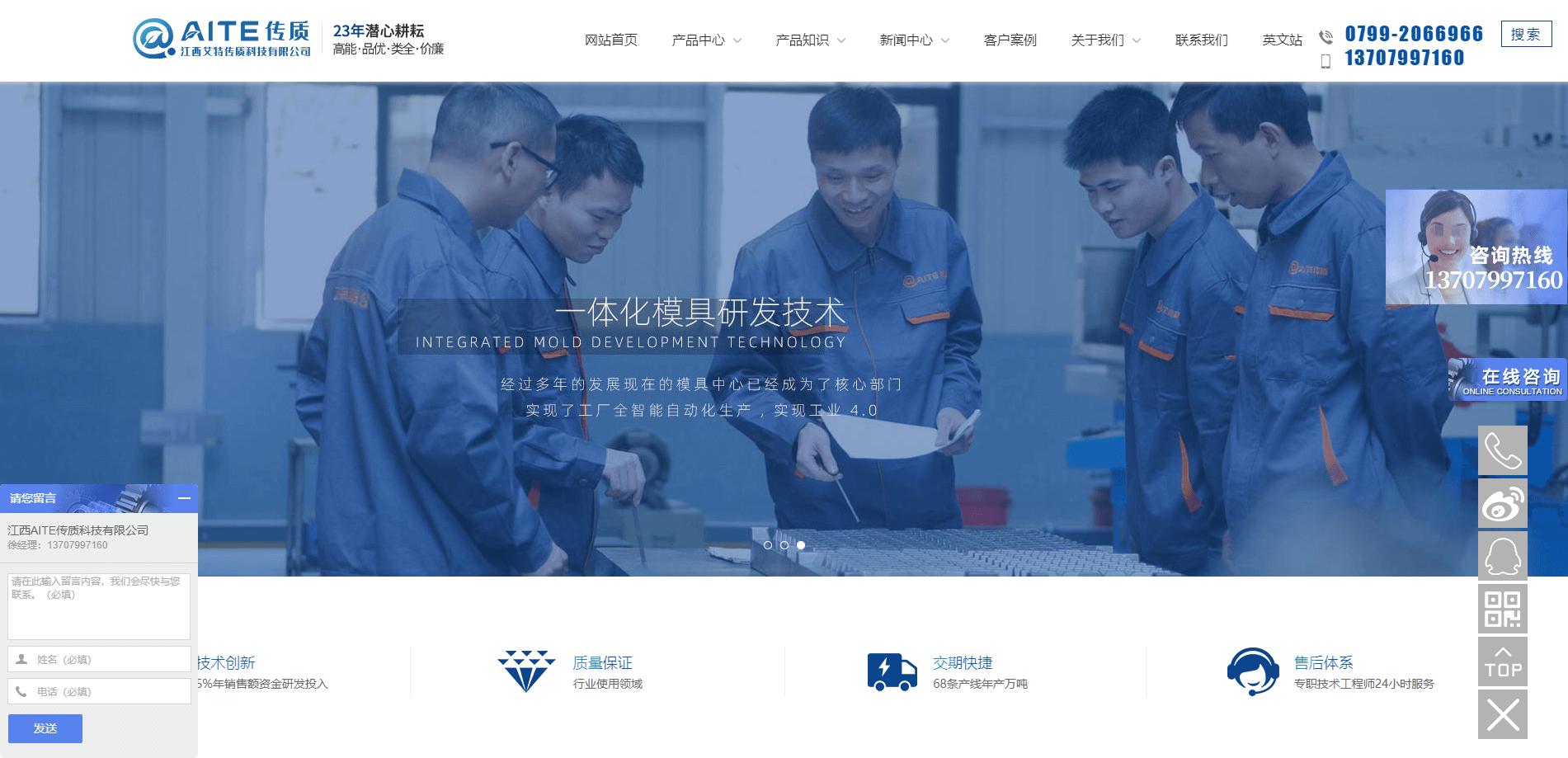 江西艾特传质科技有限公司