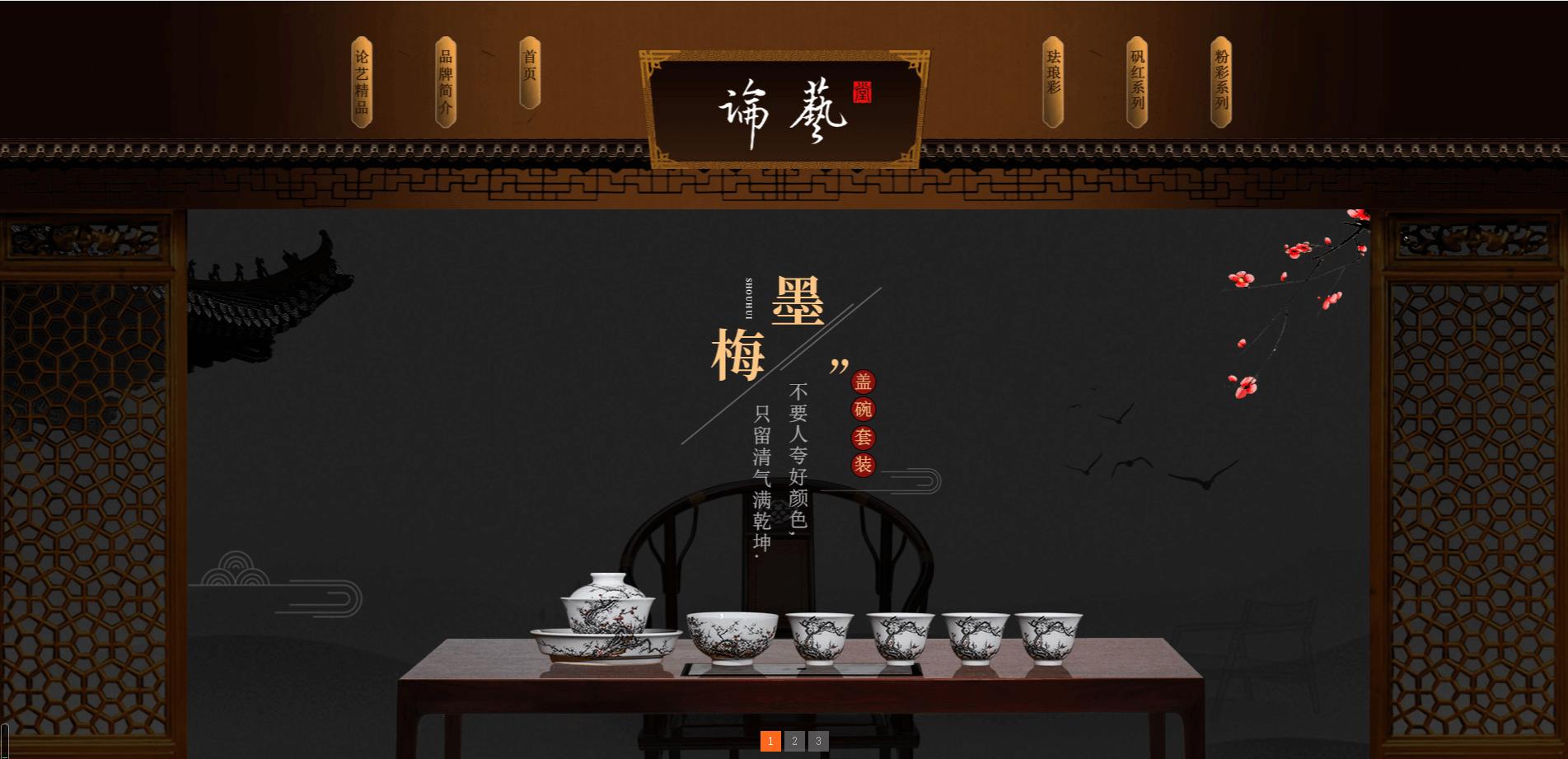 景德镇论艺堂陶瓷有限公司